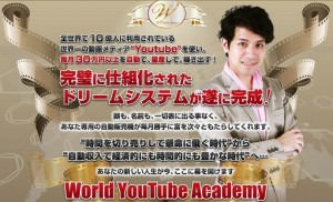 World YouTube Academy(友利 紘大氏)