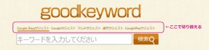 goodkeyword